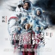 Roc Chen The Wandering Earth (Original Motion Picture Soundtrack)