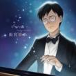 雨宮修平 (Piano: 髙木竜馬) 、ほか TVアニメ「ピアノの森」雨宮修平の軌跡 (96kHz/24bit)