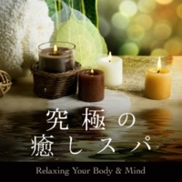 Relax α Wave 究極の癒しスパ ~Relaxing Your Body & Mind~