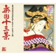 V.A. 東京スカパラダイスオーケストラトリビュート集 楽園十三景