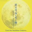 伊藤ゴロー/歌川幸人 映画「君は月夜に光り輝く」オリジナル・サウンドトラック