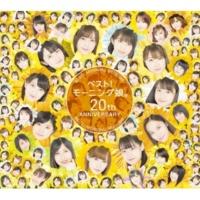 モーニング娘。'19 ベスト!モーニング娘。20th Anniversary【初回生産限定盤B】