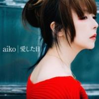 aiko 愛した日