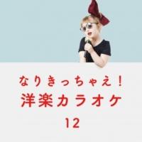 Movie & TV Sounds なりきっちゃえ! 洋楽 カラオケ 12 ~洋楽ヒッツ