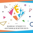 MANKAI STAGE『A3!』~AUTUMN & WINTER 2019~オールキャスト MANKAI STAGE!!!!!~AUTUMN & WINTER 2019~