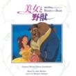ヴァリアス・アーティスト 美女と野獣 [オリジナル・サウンドトラック / 日本語版]