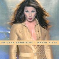 Angela Dimitriou M' Axioprepia Tha Figo