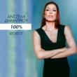Angela Dimitriou 100%