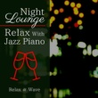 Relax α Wave Night Lounge - Relax With Jazz Piano