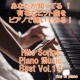 ring of piano Hits Songs Piano Music Best Vol.14