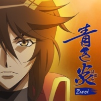 Zwei 青き炎