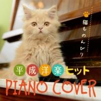 α Healing 猫ものんびり平成洋楽ヒットピアノカバー