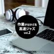 Various Artists 作業がはかどる高速ジャズ vol.2
