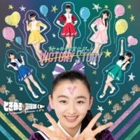 ときめき♡宣伝部 ときめき♡宣伝部のVICTORY STORY / 青春ハートシェイカー