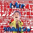 t-Ace クズなRockStar