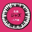 Relaxing Piano Crew 名曲ジャズ ~入門編~