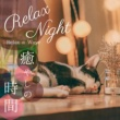 Relax α Wave Relax Night - 癒しの時間