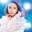 May J. 平成ラブソングカバーズ supported by DAM