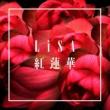 LiSA 紅蓮華