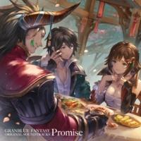 成田勤/グランブルーファンタジー GRANBLUE FANTASY ORIGINAL SOUNDTRACKS Promise
