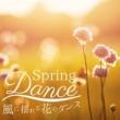 Relaxing Piano Crew Spring Dance - 風に揺れる花のダンス