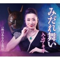 入山アキ子 みだれ舞い (オリジナル・カラオケ)