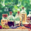 Relax α Wave Piano Therapy - 森の香り