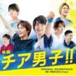 野崎良太&Musilogue 映画『チア男子!!』オリジナル・サウンドトラック