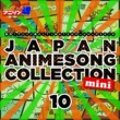 Various Artists 熱烈!アニソン魂 ULTIMATEカバーシリーズ2019 JAPAN ANIMESONG COLLECTION mini vol.10
