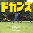 ドカンズ 東京へやってきた