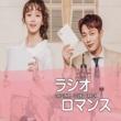 テイル&ドヨン(NCT U) Radio Romance