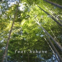 みゅうえん 恋はシンフォニア feat.kokone