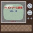 オルゴールサウンド J-POP テレビドラマ主題歌 オルゴール作品集 VOL-14