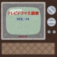 オルゴールサウンド J-POP ドラマ「ブラックペアン」 ~この道を~ (オルゴール)