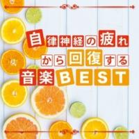 神山純一J.Project 自律神経の疲れから回復する音楽BEST