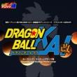 Various Artists 熱烈!アニソン魂 THE BEST カバー楽曲集 TVアニメシリーズ『ドラゴンボール改&ドラゴンボールGT』