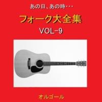 オルゴールサウンド J-POP めまい (オルゴール)