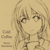 初等 冷めたコーヒー feat.kokone