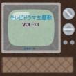 オルゴールサウンド J-POP テレビドラマ主題歌 オルゴール作品集 VOL-13