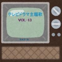 オルゴールサウンド J-POP ドラマ「義母と娘のブルース 」 ~アイノカタチ feat.HIDE(GReeeeN)~ (オルゴール)