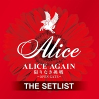 アリス ALICE AGAIN 限りなき挑戦 -OPEN GATE- THE SETLIST