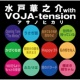 "水戸華之介 with VOJA-tension Opening Tune ""The Mimizu"""