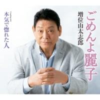 増位山太志郎 本気で惚れた人(オリジナル・カラオケ)