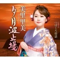 美里里美 つばくろ情話(オリジナル・カラオケ)