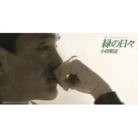 小田 和正 緑の日々