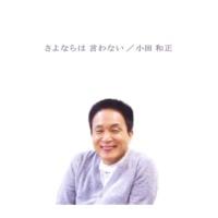 小田 和正 さよならは 言わない (カラオケバージョン)
