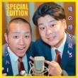 メンバー 俺の顔を見ろ(Special Edition)