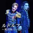 宝塚歌劇団 月組 ルドルフ ~風間柚乃~ '18 月組 大劇場「エリザベ-ト」