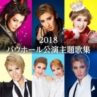 宝塚歌劇団 2018 バウホ-ル公演主題歌集