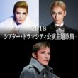 宝塚歌劇団 2018 シアタ-・ドラマシティ公演主題歌集